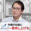 5月17日朝日新聞社説、有名人の死去を政治利用しないで