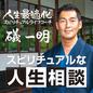 「スピリチュアルな人生相談」by人生最適化 スピリチュアルライフコーチ 礒一明
