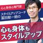 スタイルアップコーチ冨田献一朗の「心も身体もスタイルアップ」