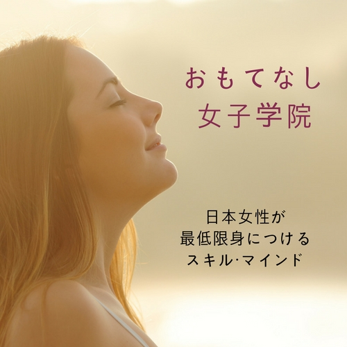 日本女性の学び場 「おもてなし女子学院」