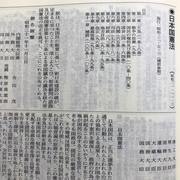 6月1日東京新聞社説、もうクレイジーの域?・・経団連に反安倍・護憲勢力たるを強要
