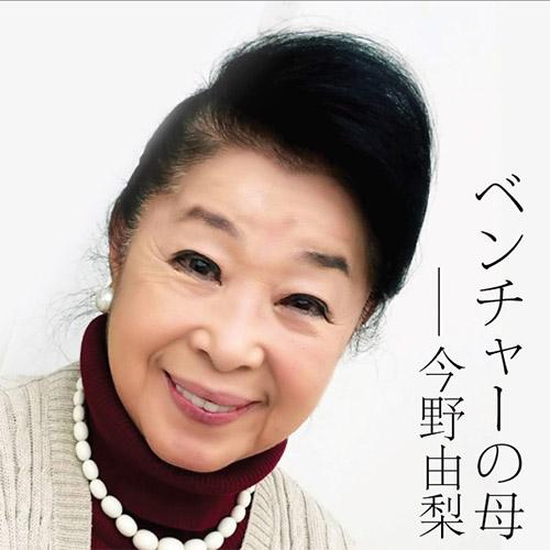 今野由梨:ベンチャーの母