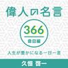 7月9日 森鴎外(小説家、評論家、翻訳家、陸軍軍医)