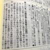 5月23日朝日新聞社説、刑事訴訟法法320条1項を分かってますか?