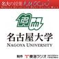 危機に立ち向かう英知 -解決への展望-(名古屋大学公開講座)