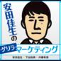 安田佳生のゲリラマーケティング