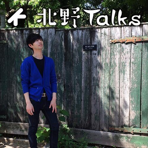 北野Talks