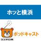 ホッと横浜 ポッドキャスト|AM1422kHzラジオ日本